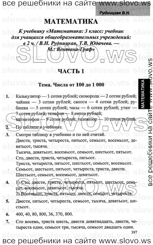 Гдз По Русскому 3 Класс 2 Часть Рудницкая