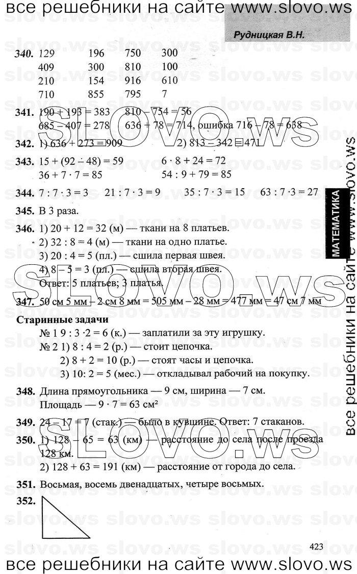 Класс гдз рудницкая и часть юдачева 2 3 математика
