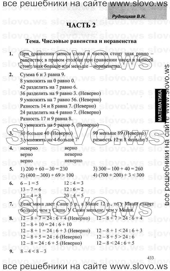 Математика часть рудницкая 3 и 2 юдачева класс гдз