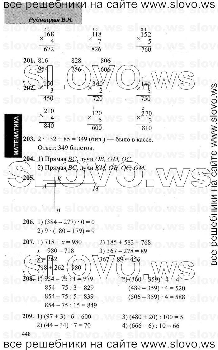 2 решебник т.в в.н по рудницкая класс математике юдачева 3