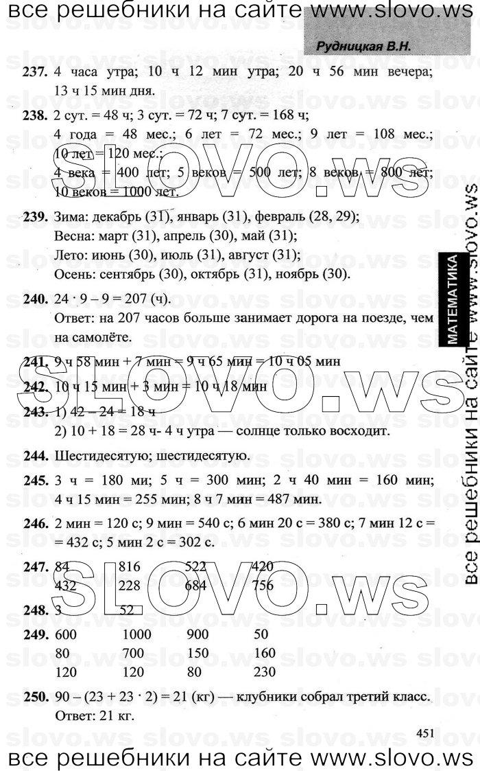 2 рудницкая т.в математике решебник в.н юдачева 3 класс по
