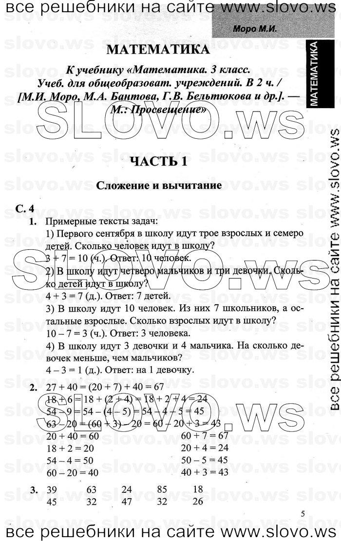 класс гдз по часть м.и моро 1 4 бантова математике