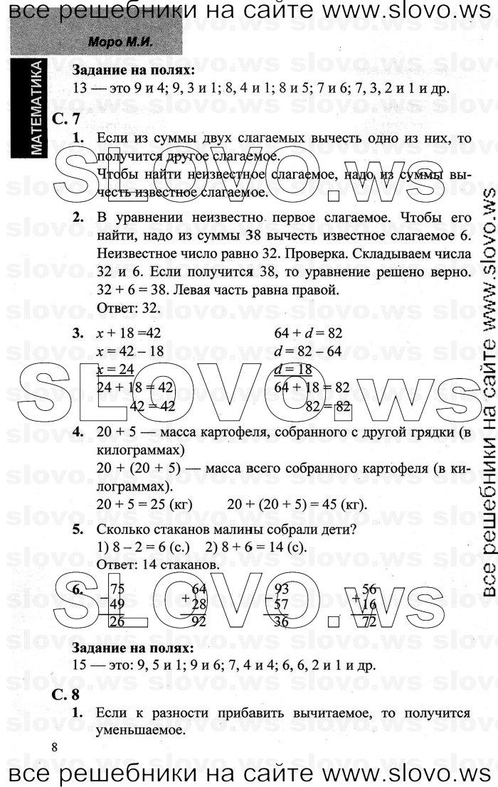Решебник По Математике 3 Класс Моро 2 Часть Лол