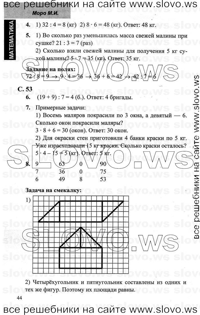 для частьупражнения гдз 1 закрепления по класс математике 4 моро