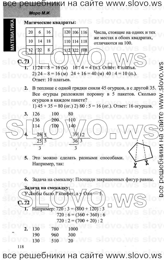 моро год 1991 1 бантова решебник класс