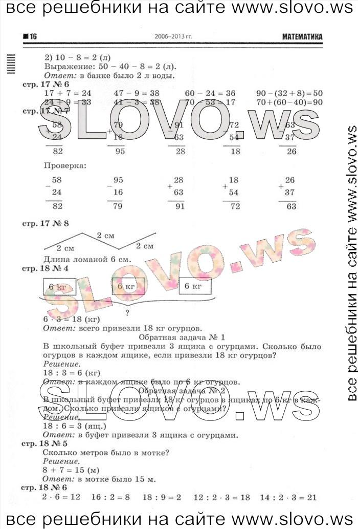 12 решебник математика 3 класс