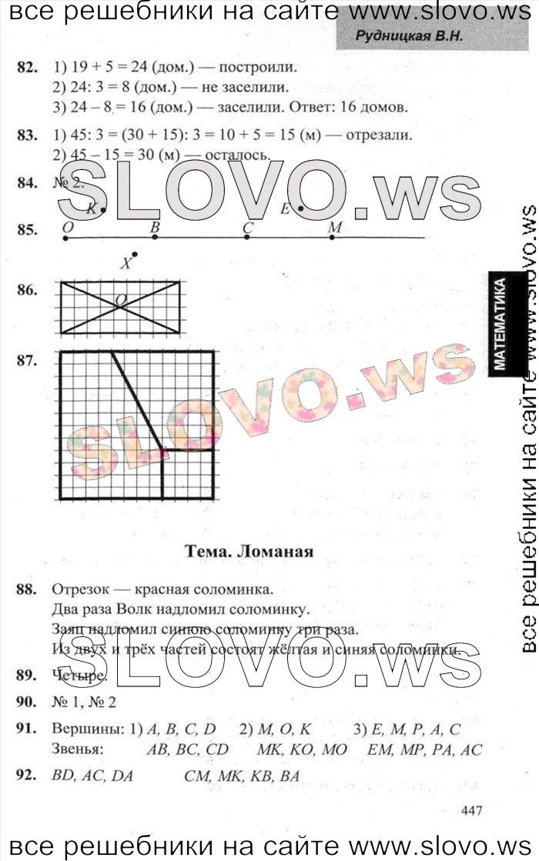 Юдачева 3 рудницкая гдз математика