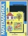 Математика, 4 класс [2 части] (М.И. Моро) 2012
