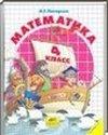 Математика, 4 класс [3 части] (Л.Г. Петерсон) 2011