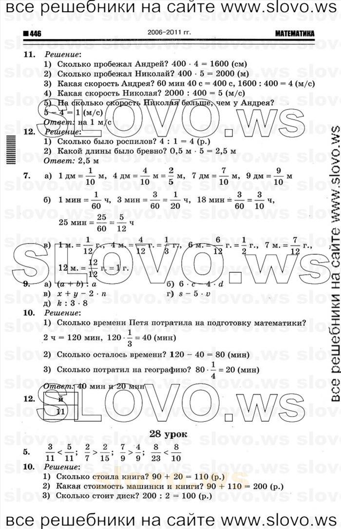 класс решебник все части 4 математика скачать петерсон