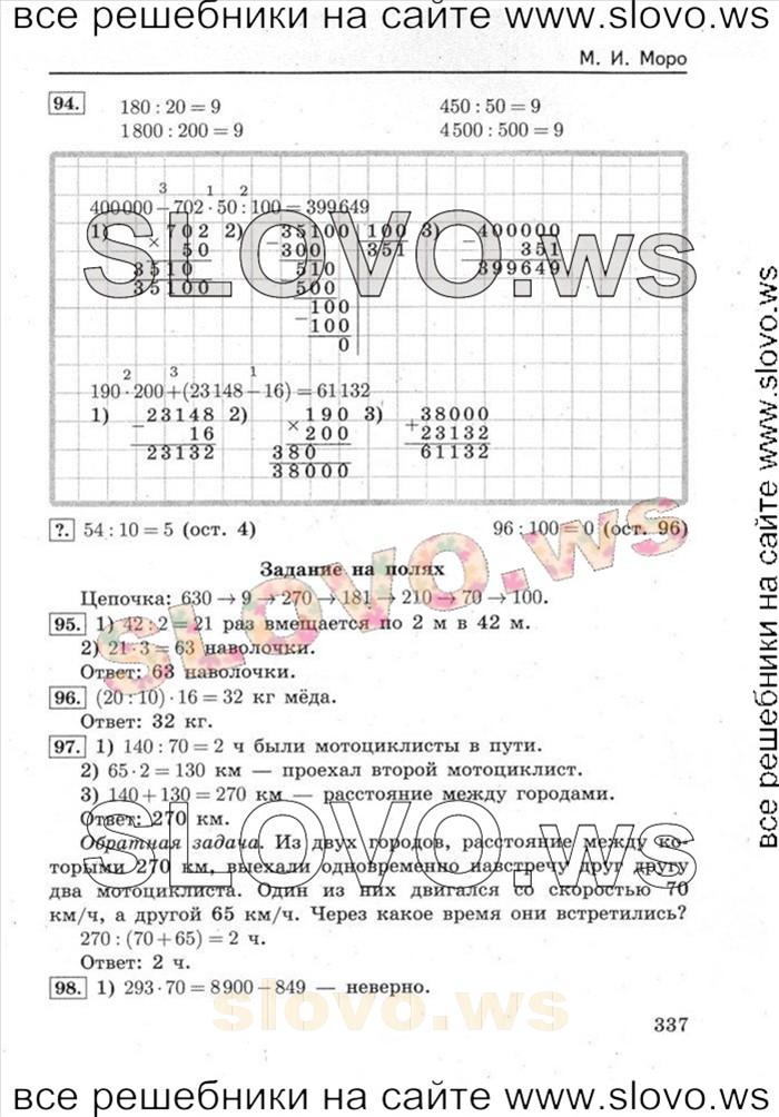 решебник по математики 4 класса 2 часть м и.моро м а бантова