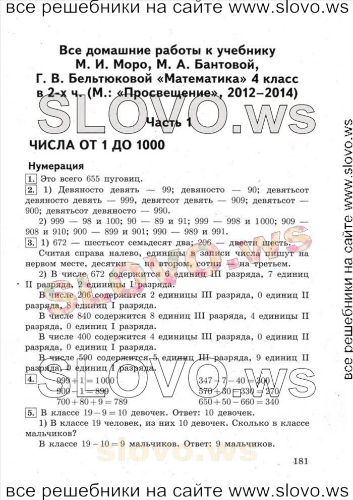 Решение примера № 001, Математика, 4 класс (М.И. Моро, М.А. Бантова, Г.В. Бельтюкова) 2013