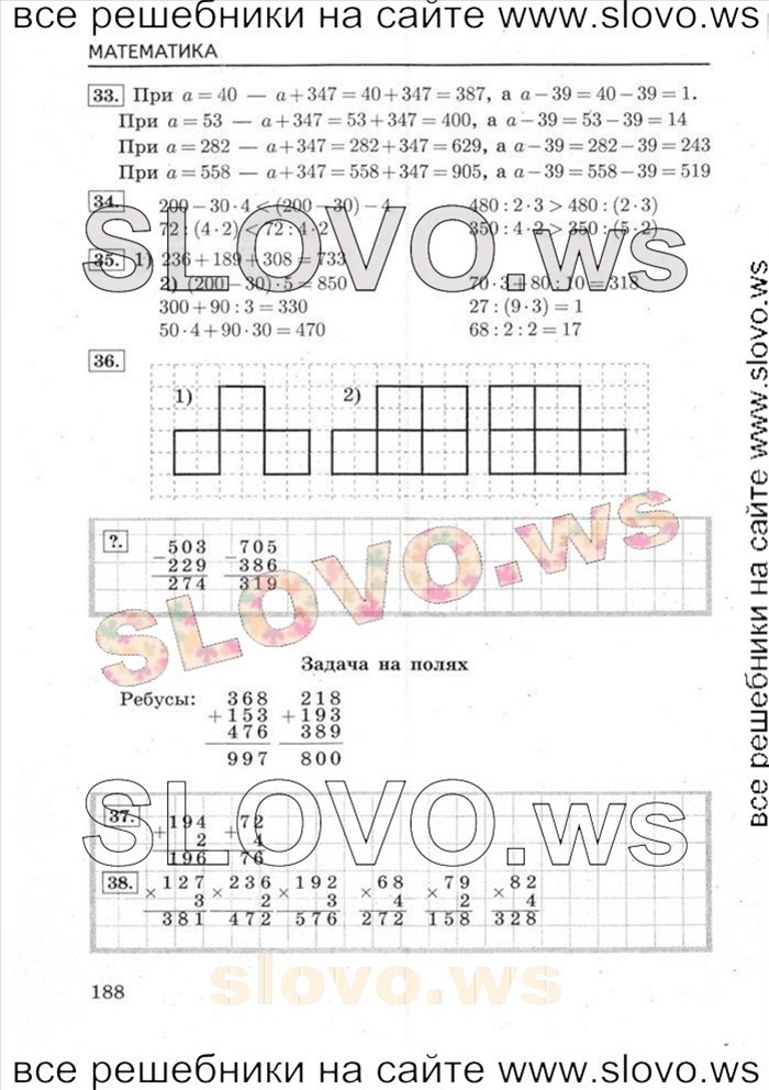 Решение примера № 008, Математика, 4 класс (М.И. Моро, М.А. Бантова, Г.В. Бельтюкова) 2013