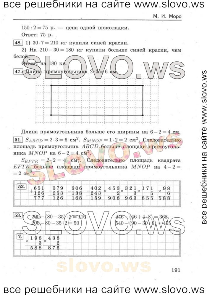 Решение примера № 011, Математика, 4 класс (М.И. Моро, М.А. Бантова, Г.В. Бельтюкова) 2013