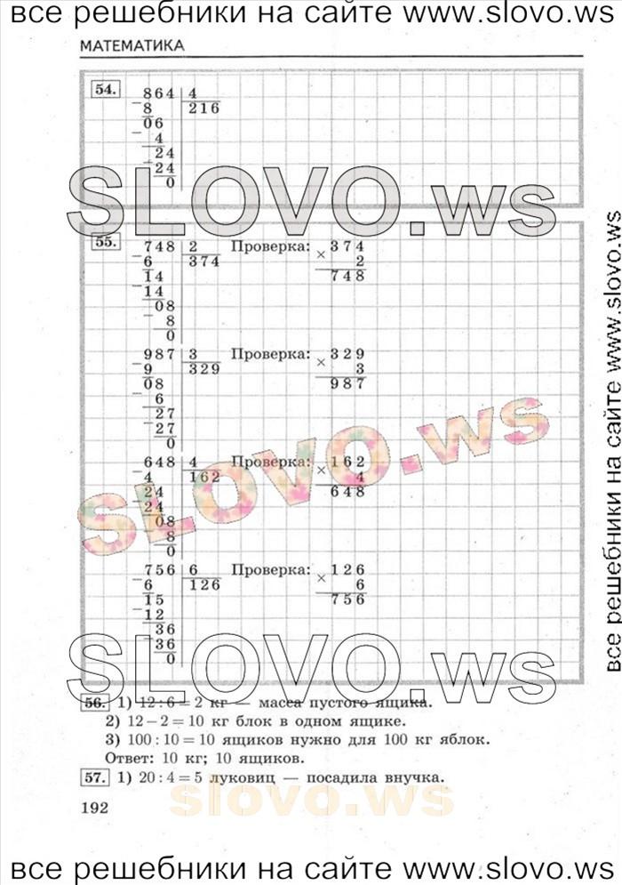 Решение примера № 012, Математика, 4 класс (М.И. Моро, М.А. Бантова, Г.В. Бельтюкова) 2013