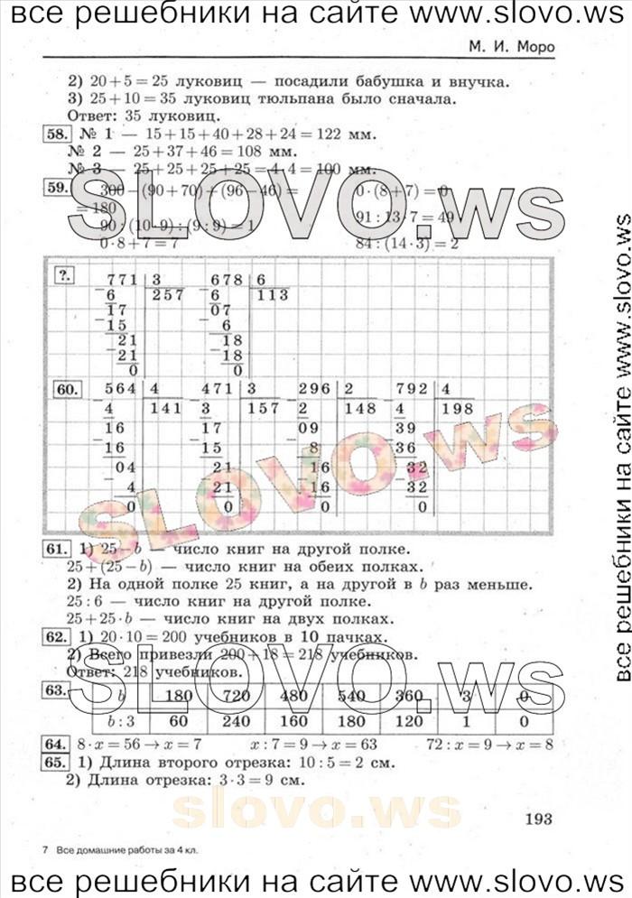 Решение примера № 013, Математика, 4 класс (М.И. Моро, М.А. Бантова, Г.В. Бельтюкова) 2013