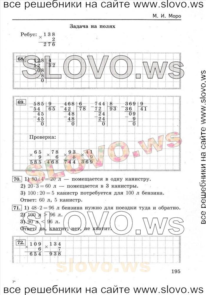 Решение примера № 015, Математика, 4 класс (М.И. Моро, М.А. Бантова, Г.В. Бельтюкова) 2013