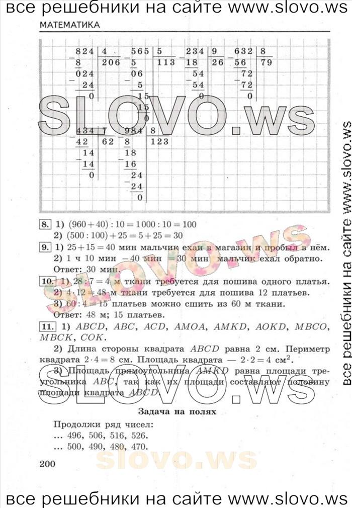 Решение примера № 020, Математика, 4 класс (М.И. Моро, М.А. Бантова, Г.В. Бельтюкова) 2013