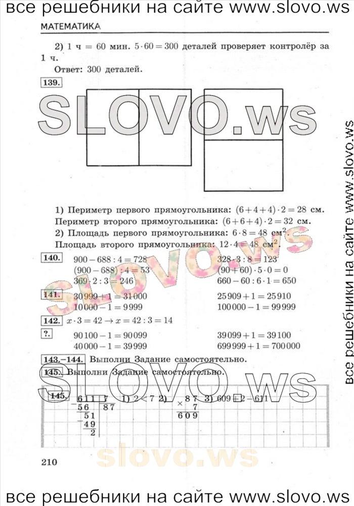 Решение примера № 030, Математика, 4 класс (М.И. Моро, М.А. Бантова, Г.В. Бельтюкова) 2013