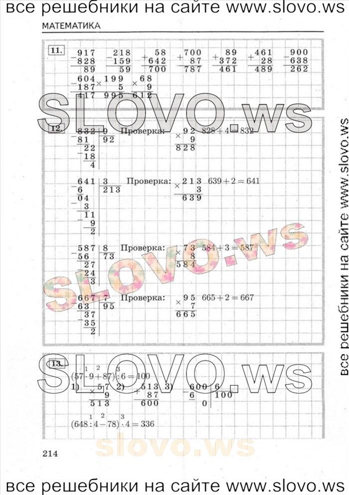Решение примера № 034, Математика, 4 класс (М.И. Моро, М.А. Бантова, Г.В. Бельтюкова) 2013