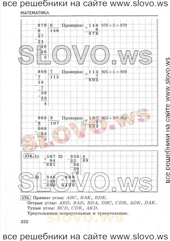 Решение примера № 042, Математика, 4 класс (М.И. Моро, М.А. Бантова, Г.В. Бельтюкова) 2013