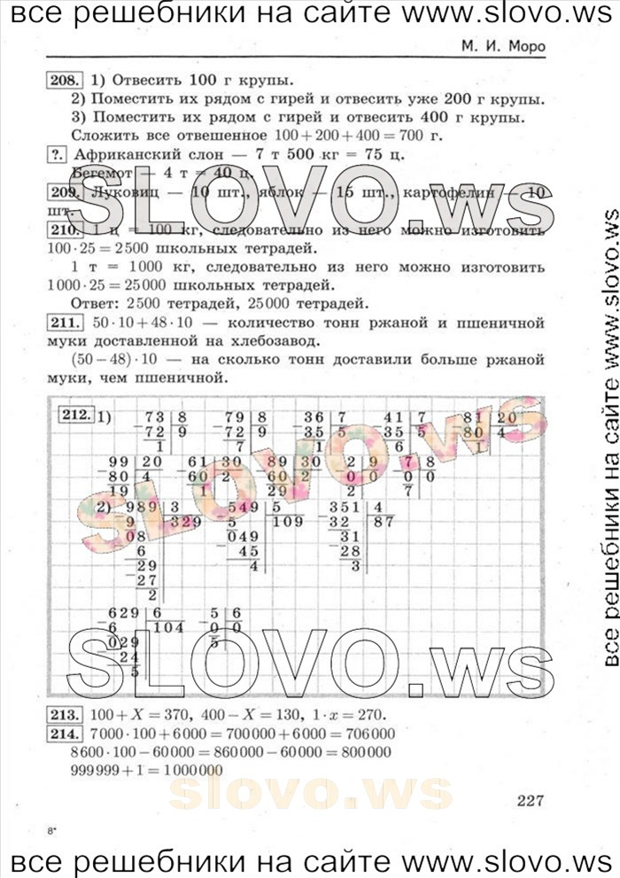 Решение примера № 047, Математика, 4 класс (М.И. Моро, М.А. Бантова, Г.В. Бельтюкова) 2013