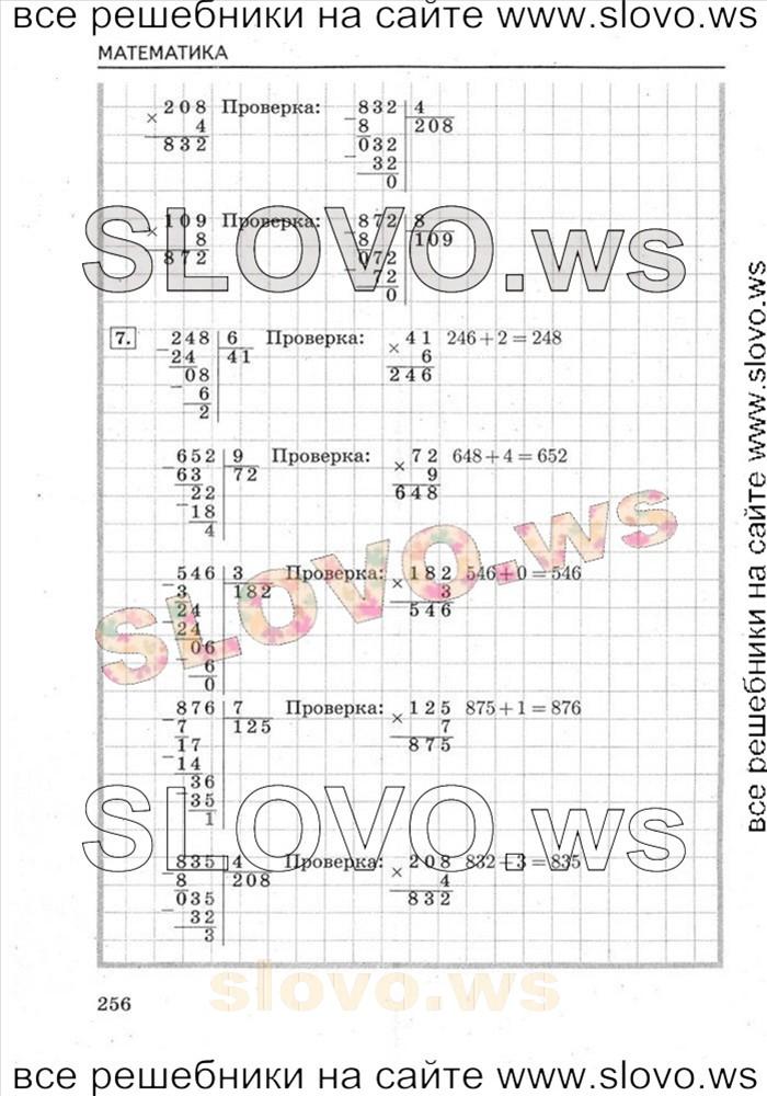 Решение примера № 076, Математика, 4 класс (М.И. Моро, М.А. Бантова, Г.В. Бельтюкова) 2013