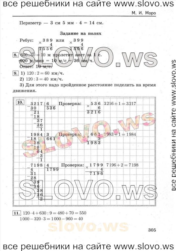 Решение примера № 125, Математика, 4 класс (М.И. Моро, М.А. Бантова, Г.В. Бельтюкова) 2013