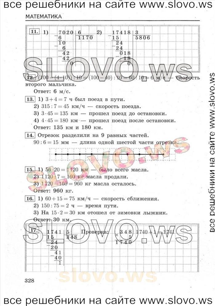 Гдз По Математике 4 В Класса М.и.моро Бантова Бельтюкова