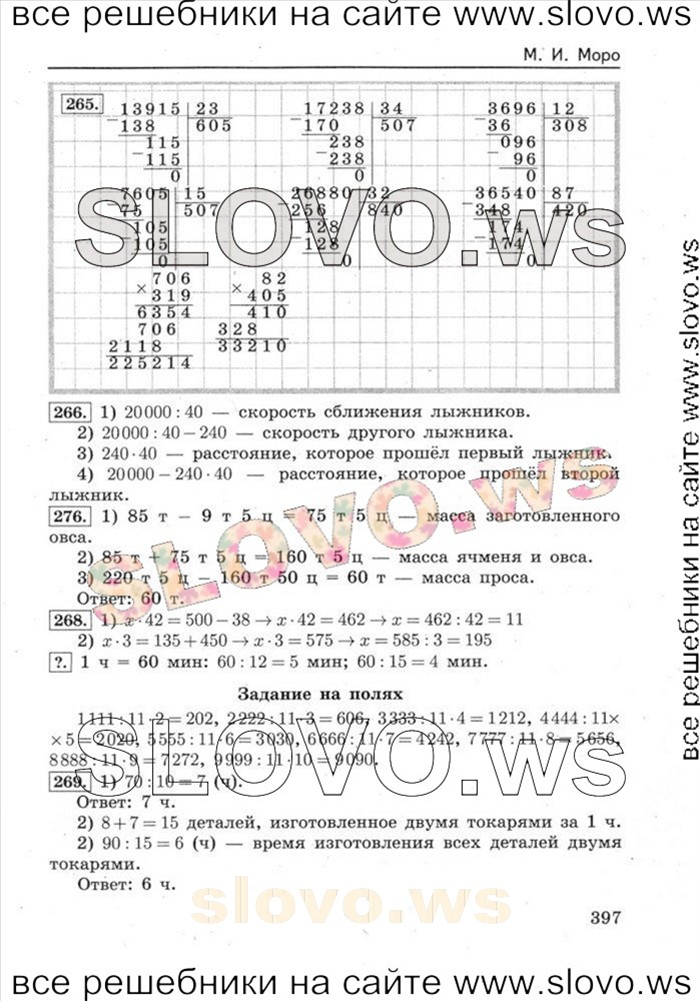 гдз по математики 4 класс моро бантова бельтюкова