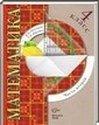 Математика, 4 класс (В.Н. Рудницкая, Т.В. Юдачева) 2013