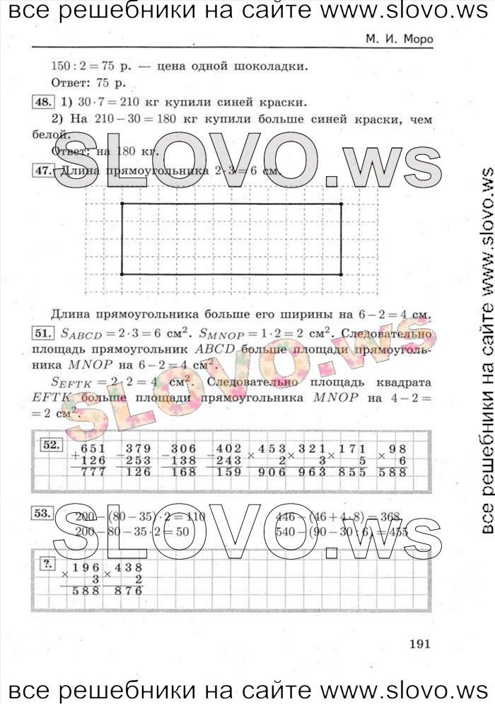 в новый по гдз учебник 4 бельтюкова класс г математике