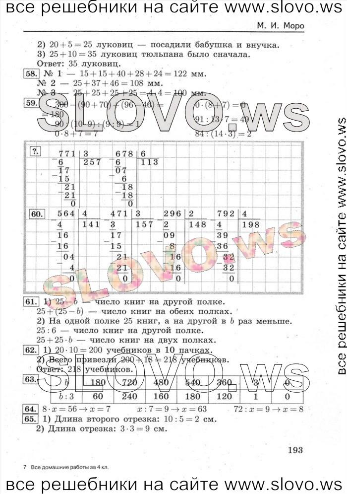 Гдз По Математике 4 Класса М.и.моро М.а.бантов