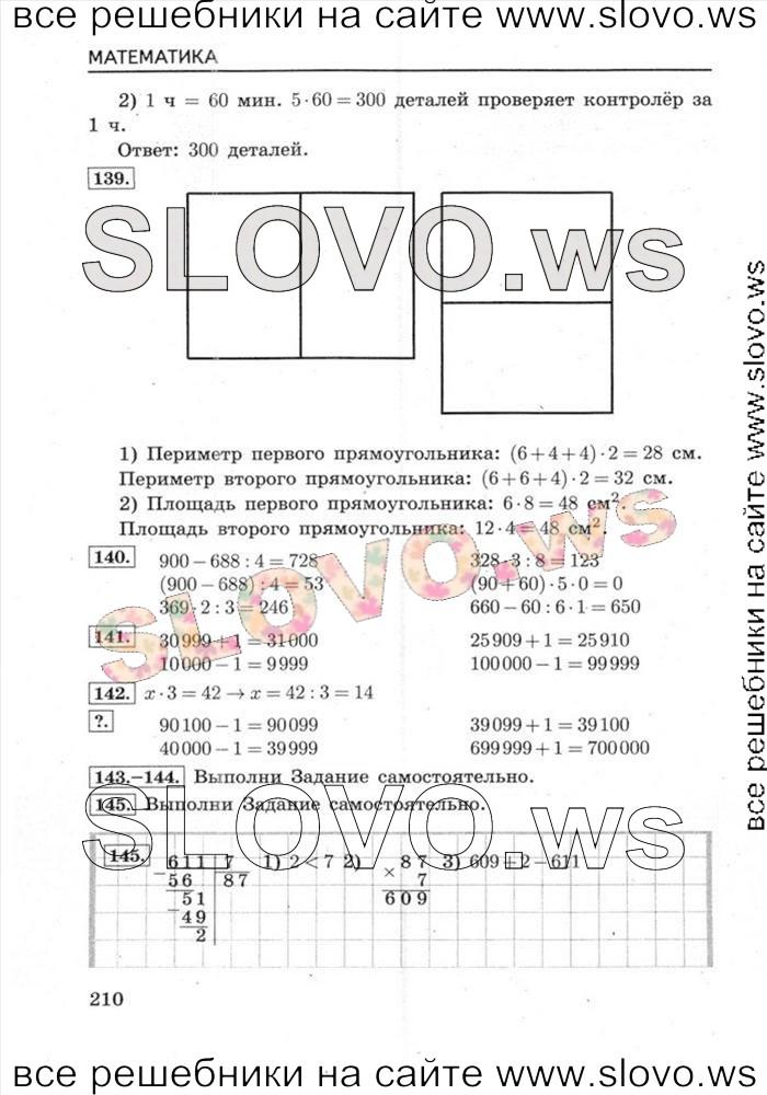 учебник в новый бельтюкова математике 4 гдз класс по г