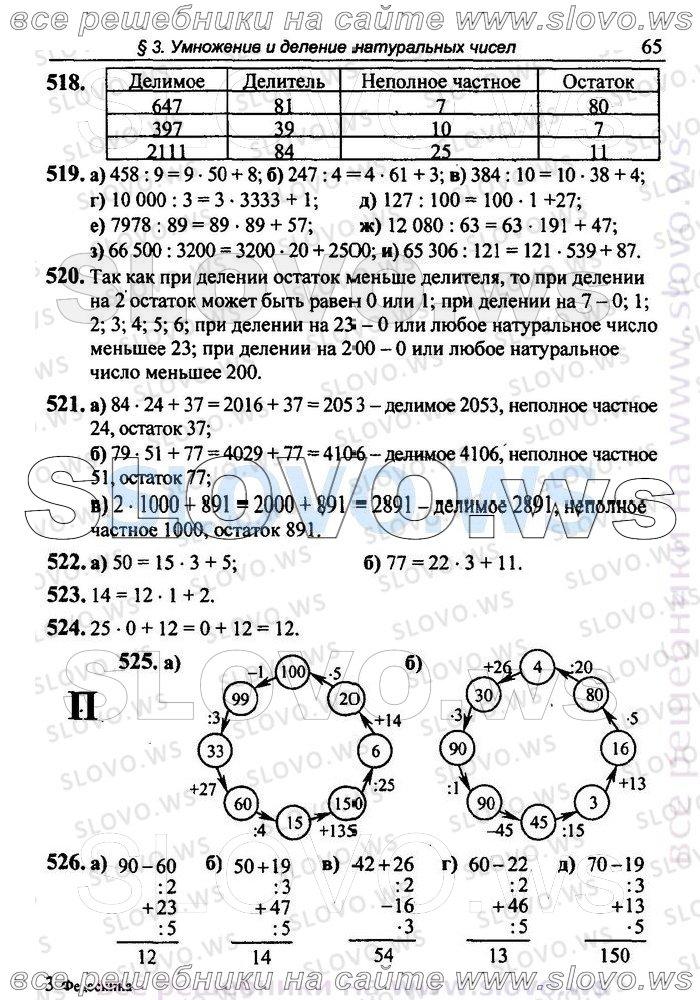 Как сделать номер 522 по математике 5 класс виленкин