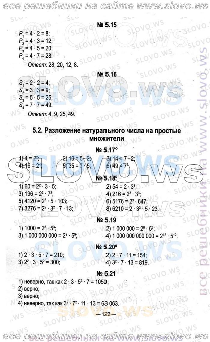 Www otvet.ruгдз в рабочей тетради математика 5 класса зубарева бесплатно