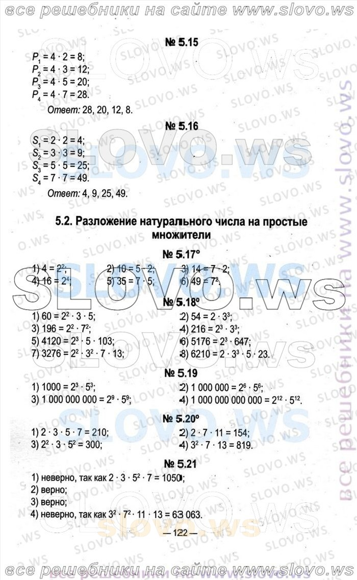 Stavcur рабочая тетрадь 5 класс по математике зубарева