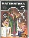 Математика, 5 класс (Н.Я. Виленкин) 2011