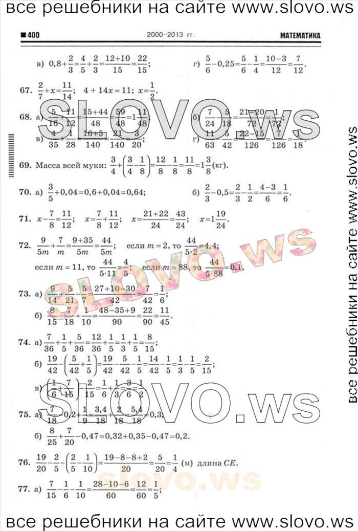 гдз математика 6 класс чесноков нешков дидактический материал скачать