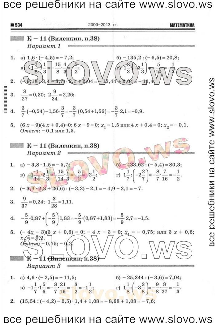 Домашнее задания по математике 6 класс спиши ответы