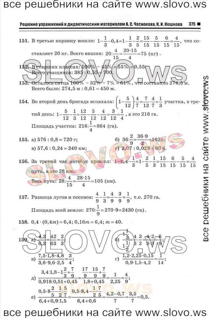 Решебник по математики дидактический материал 5 класс чесноков