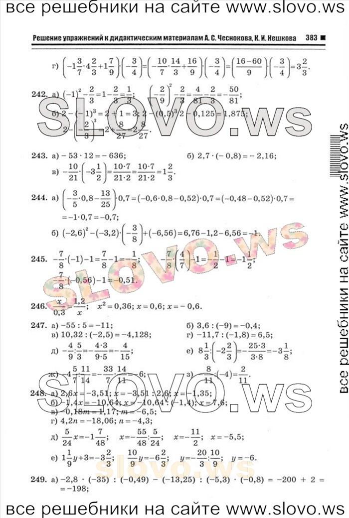 Дидактический Материал По Математике 7 Класс Решебник Ответы