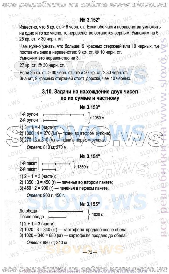 Решебник по математике 5 класса 1 часть зубарёва и мордкович
