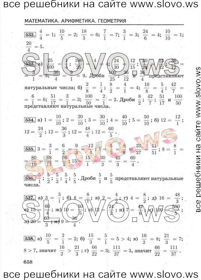 Б. гдз с. суворова 5 класс математика