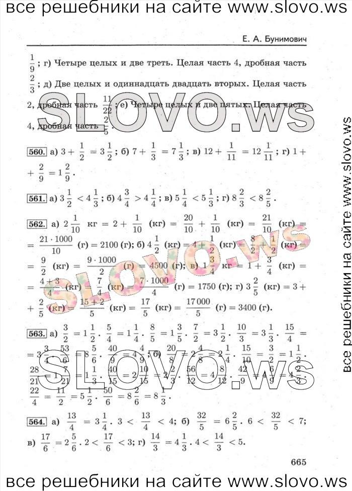 5 с. математика класс суворова гдз б.
