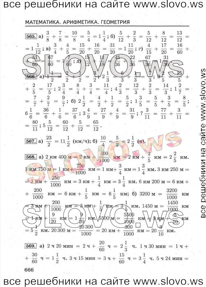 математика 5 класс гдз с. б. суворова