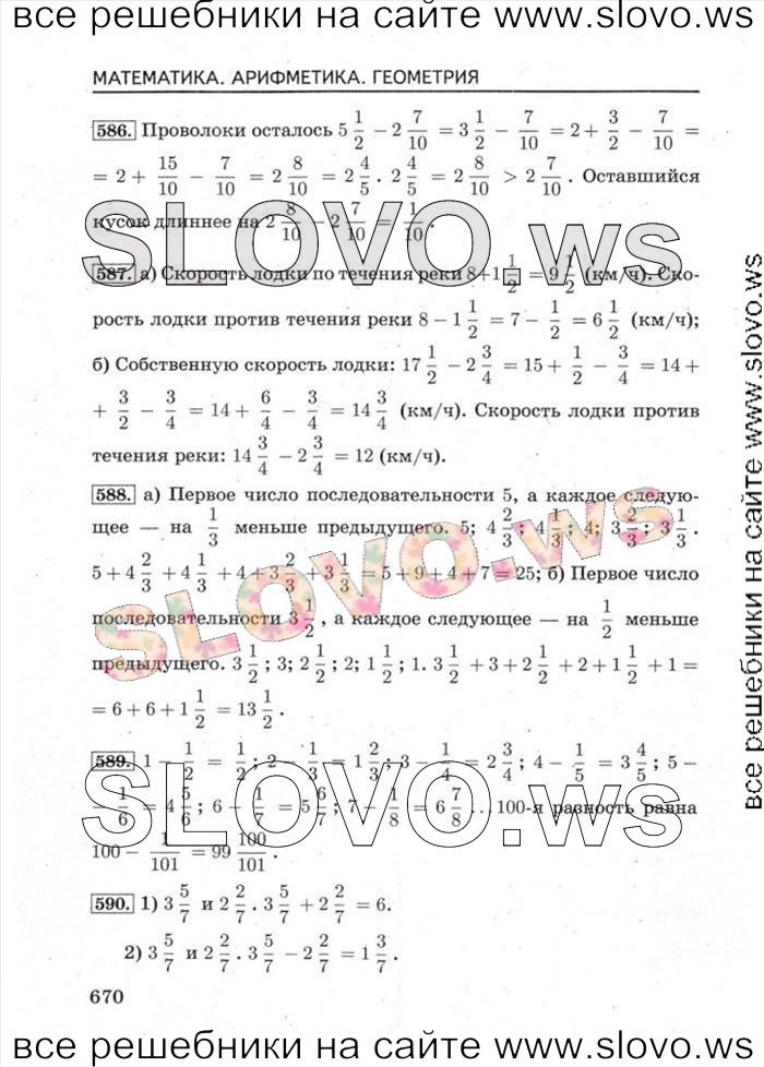 б. класс гдз суворова математика 5 с.