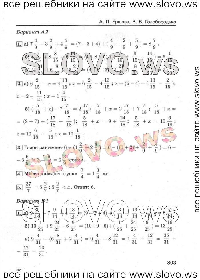 Класс 5 гдз в.в. а.и. ершова, голобородько математика