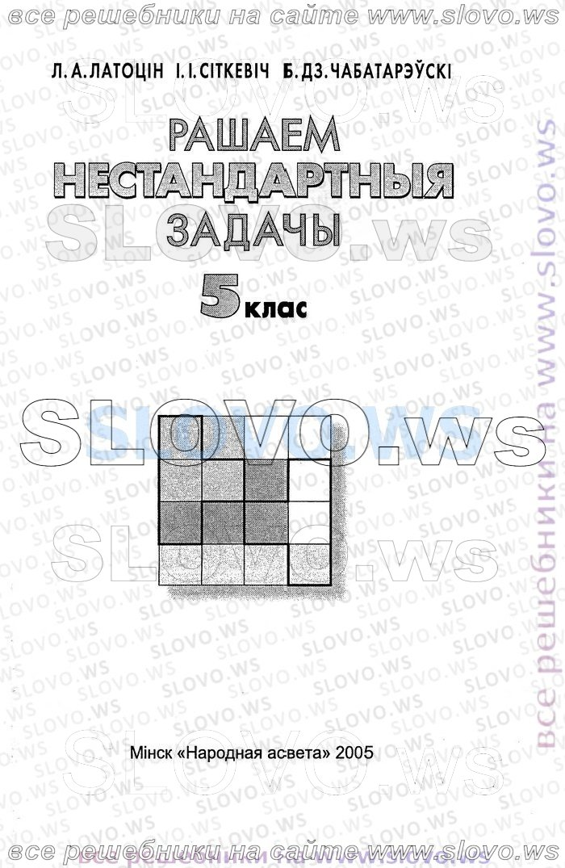 решебник по математике 7 класса латотин чеботаревский 2019 3-е издание