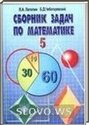 Математика, 5 класс [6 класс] (Л.А. Латотин, Б.Д. Чеботаревский) 2008